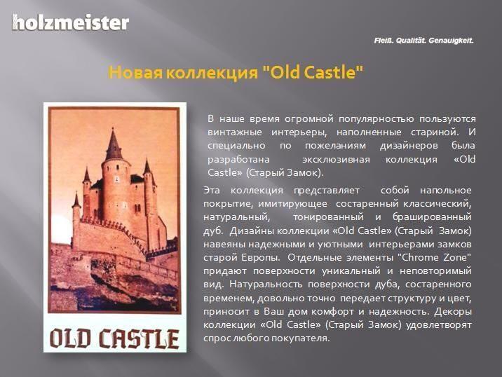 Old castle 615 дуб шинон 1250 руб м2